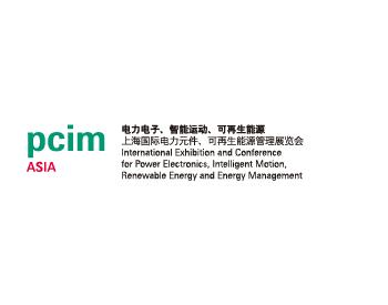 电力电子行业盛事,跨地域头脑风暴 PCIM Asia蓄势待发
