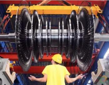 世界最大核电汽轮机低压转子在<em>东方汽轮机</em>研制成功