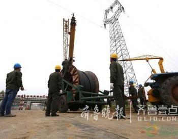 兖矿蓝天洁净煤项目电力配套工程月底完工