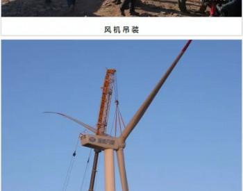 <em>中国三峡集团</em>清洁能源项目巡礼之:山西昔阳风电场