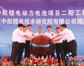 江苏金坛:迈科锂电和<em>中航锂电</em>两项目总投资89亿元开工