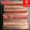 国产/进口TP2磷脱氧铜排铜棒带材高性能冶韩专营生产批发