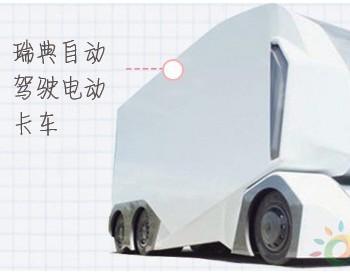 瑞典推出<em>自动驾驶卡车</em>