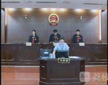 浙江5540吨工业<em>污泥倾倒</em>至江苏 14人以污染环境罪被判刑