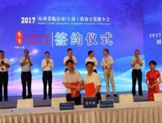 山西临汾市赴沪招商签约21个项目总额达87.2亿元 涉及风电项目4个