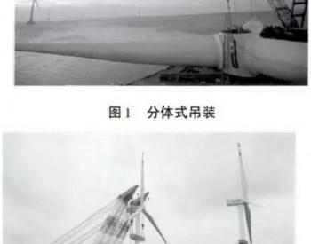 海上风力发电机组机舱内<em>大部件更换</em>方案设计