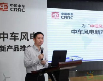 中国中车株洲所:追求差异化 加码低风速市场