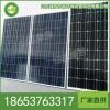 厂家直销吐血甩卖太阳能板,单晶太阳能板,多晶太阳能板
