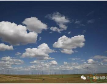三一重能与<em>东方能源</em>签订战略合作协议 将共同开发河南山东风电项目