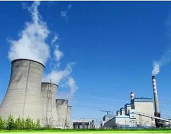 重庆<em>燃煤发电</em>标杆<em>上网电价</em>每千瓦时提高0.0168元