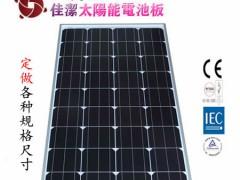 供应JJ-115DD115W单晶太阳能电池板