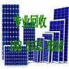 太阳能光伏电池板回收18861926626光伏板回收价格