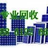 太阳能光伏板回收18861926626回收价值