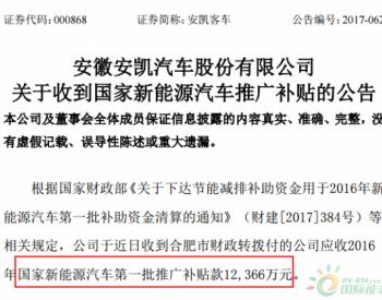 <em>安凯客车</em>收到2016年国家新能源汽车推广补贴1.24亿
