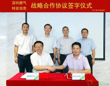 <em>深圳燃气集团</em>与特发信息签署战略合作协议 携手共建智慧城市