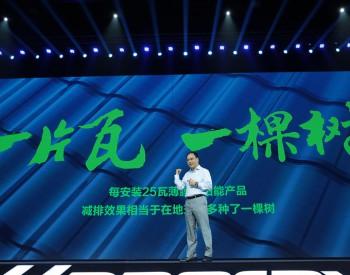 汉能汉瓦问世,顶尖薄膜技术开拓万亿<em>建材市场</em>