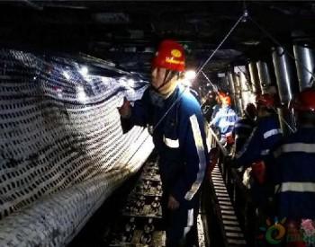神东锦界煤矿首个自动化综采工作面贯通
