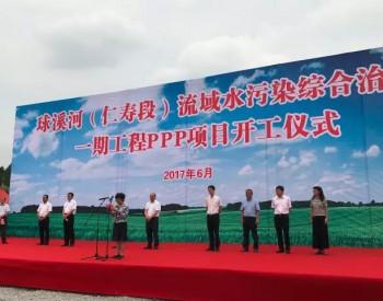 首创股份中标四川仁寿县流域水污染综合治理PPP项目
