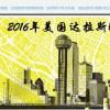 2018年美国国际输配电设备和技术展IEEE