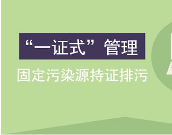 """浙江走进""""一证式""""新常态 固定污染源将<em>持证排污</em>"""