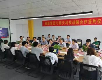 <em>爱康集团</em>与浙江晴天太阳能签署战略合作协议