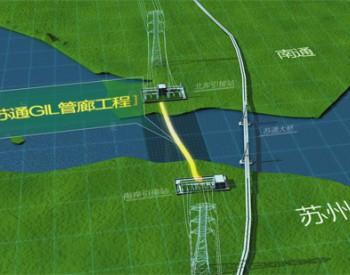 世界首个特高压GIL综合管廊工程开工