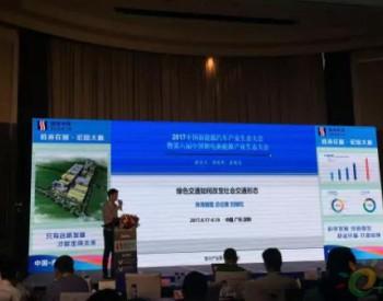 珠海银隆<em>刘锦</em>松:绿色交通如何改变社会交通形态