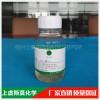 润湿型非离子反应性乳化剂