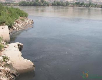 黄河<em>流域入河排污口</em>复核工作全面启动,将查明入河废污水量