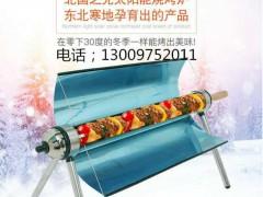 太阳能烤箱野外烧烤工具 户外必备 神器的太阳能烧烤炉