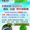 太阳能烧烤炉厂家联系电话厂家直销13009752011