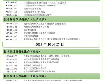 中国国际固废峰会