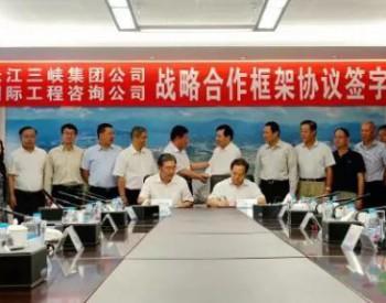 <em>中国三峡集团</em>与中咨公司签署战略合作协议