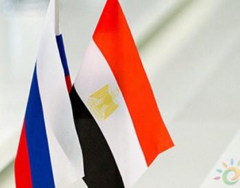 <em>埃及</em>宣称与俄罗斯建立<em>核</em>领域战略伙伴关系