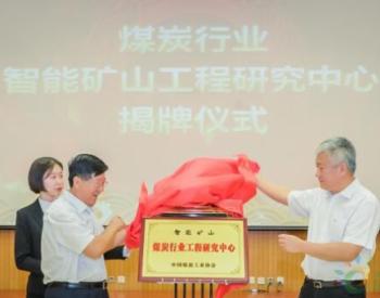 """""""煤炭行业智能矿山""""工程研究中心揭牌"""
