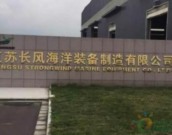 国内一线海上风电制造基地—<em>江苏长风</em>海洋正式投产