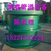 青岛柔性防水套管厂家柔性防水套管