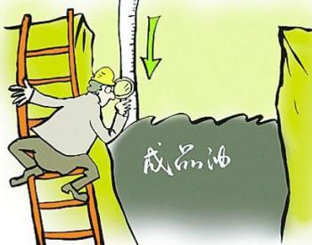 """江苏""""百日行动""""整治成品油市场"""
