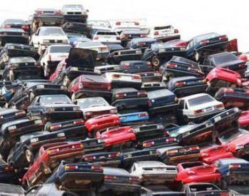 """《<em>报废汽车</em>回收管理办法》修订进入最后阶段 零部件再制造需标准法规""""解咒"""""""