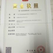 广东中海南联能源有限公司福建分公司
