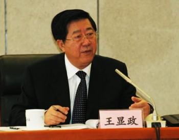 王显政:煤炭供给侧结构性改革成效显著