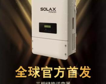 重磅!<em>桑尼能源</em>发布全球首款高功率三相储能逆变器 SOLAX X3-Hybrid系列 2017-09-04 东方艾罗