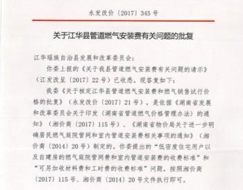 关于永州市江华县管道<em>燃气安装费</em>有关问题的批复