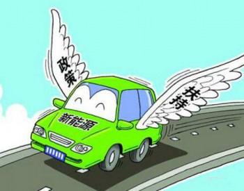 """""""双积分""""政策出台 加快节能与新能源汽车发展步伐"""