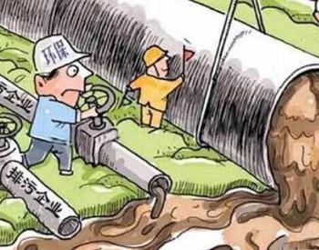 """济宁生态环保""""十三五""""规划出台 10月底前取缔违法""""散乱污""""企业"""