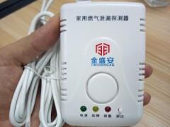 厨房液化气报警器价格-液化气报警器厂家