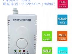 天燃气报警器-深圳民用燃气报警器制造商-价格实惠