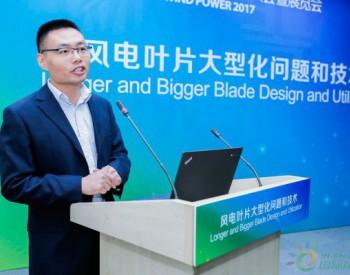 <em>艾尔姆</em>赵楠:高可靠性的海上风电叶片设计