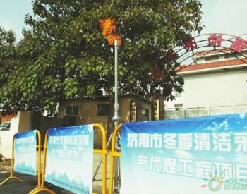 """济南市首个""""村村通""""<em>管道燃气项目</em>通气"""