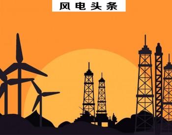 1.9分钱支撑起全球最大的风电装机  十八大以来<em>电价改革</em>纪实